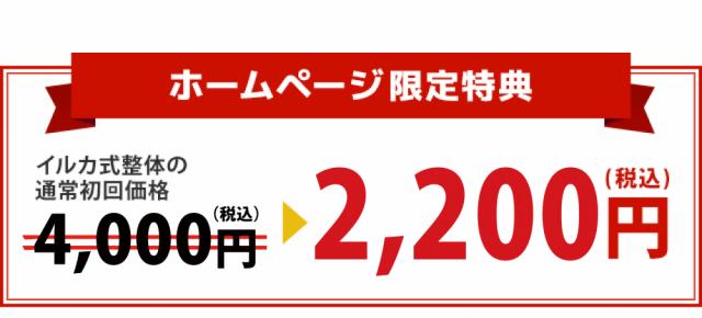 イルカ式整体の通常初回価格3,920円が2,160円!